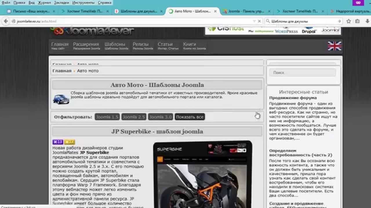Создание сайтов Быстрое создание сайта на Джумла за минут