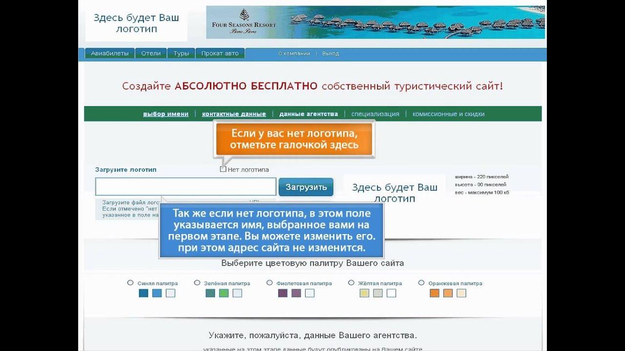 Создание сайтов Инструкция создания сайта в системе