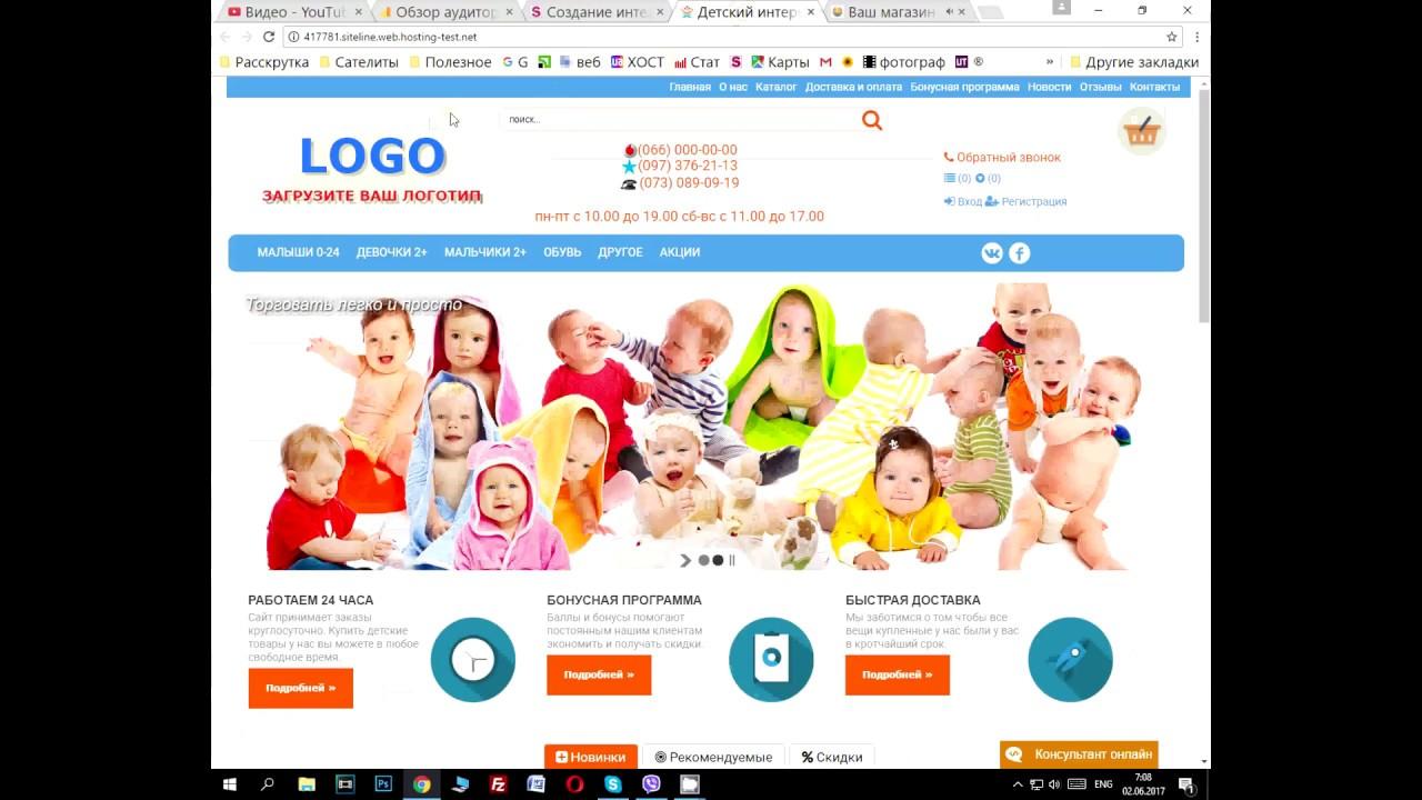 Создание сайтов Создание сайтов: Создание интернет-магазина - предложение от веб-студии