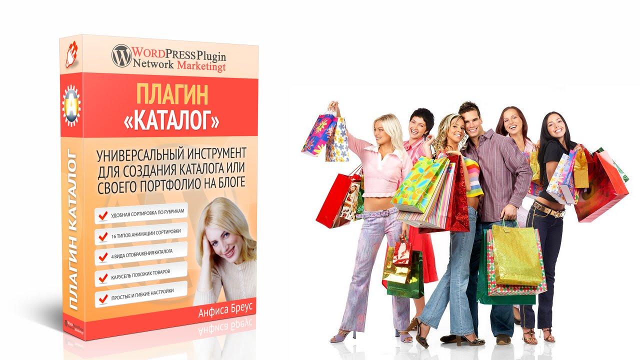 Как самому сделать каталог товаров
