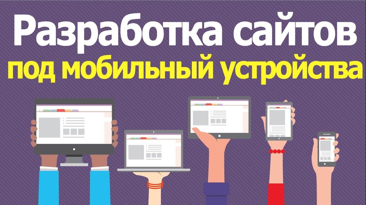 Создание сайтов Разработка мобильных сайтов Создание сайтов под мобильный устройства