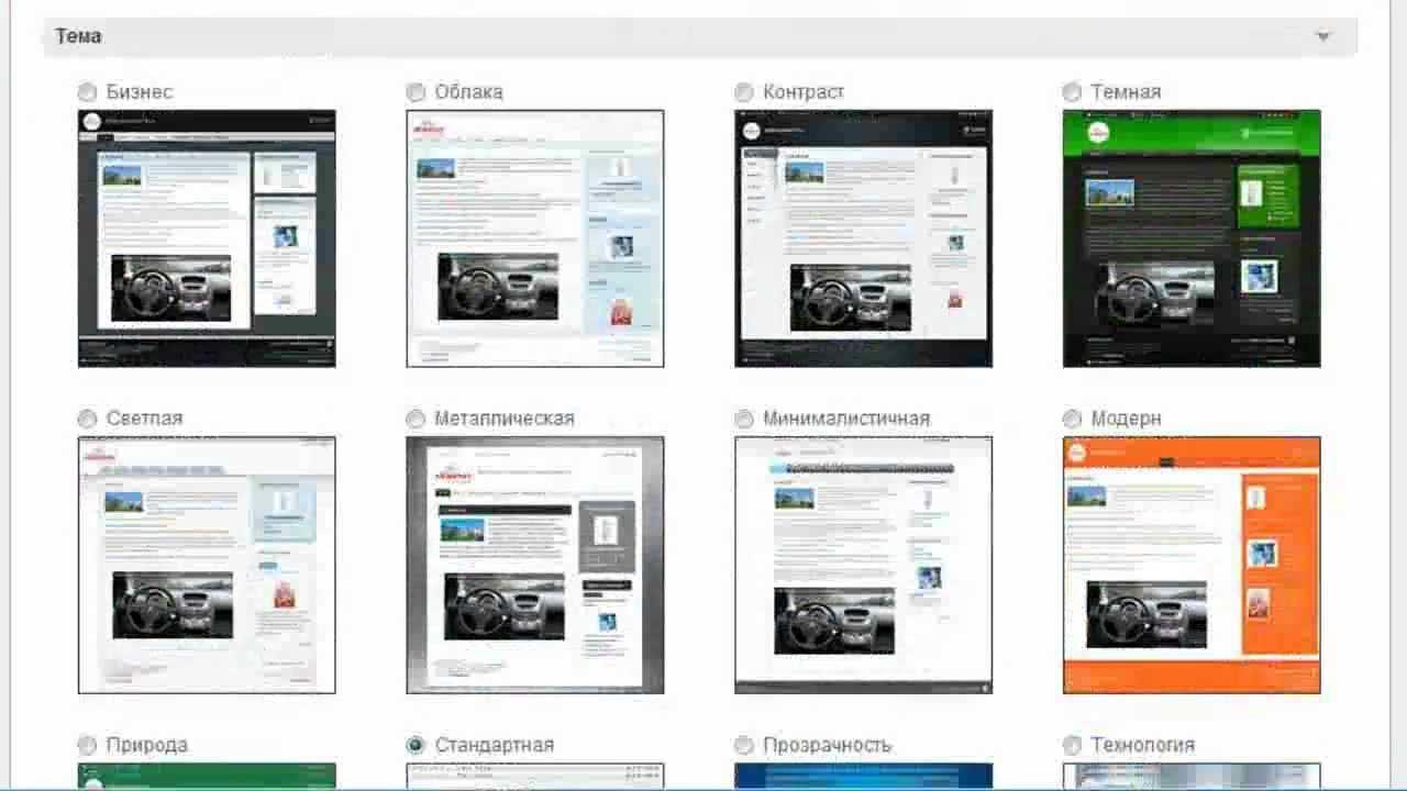 Создание сайтов Как создать сайт бесплатно за минуты в - видео
