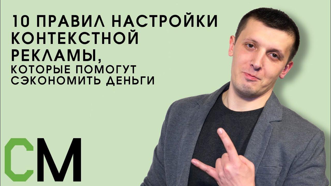 Создание сайтов Создание сайтов: правил настройки контекстной рекламы Дмитрий Климчуков