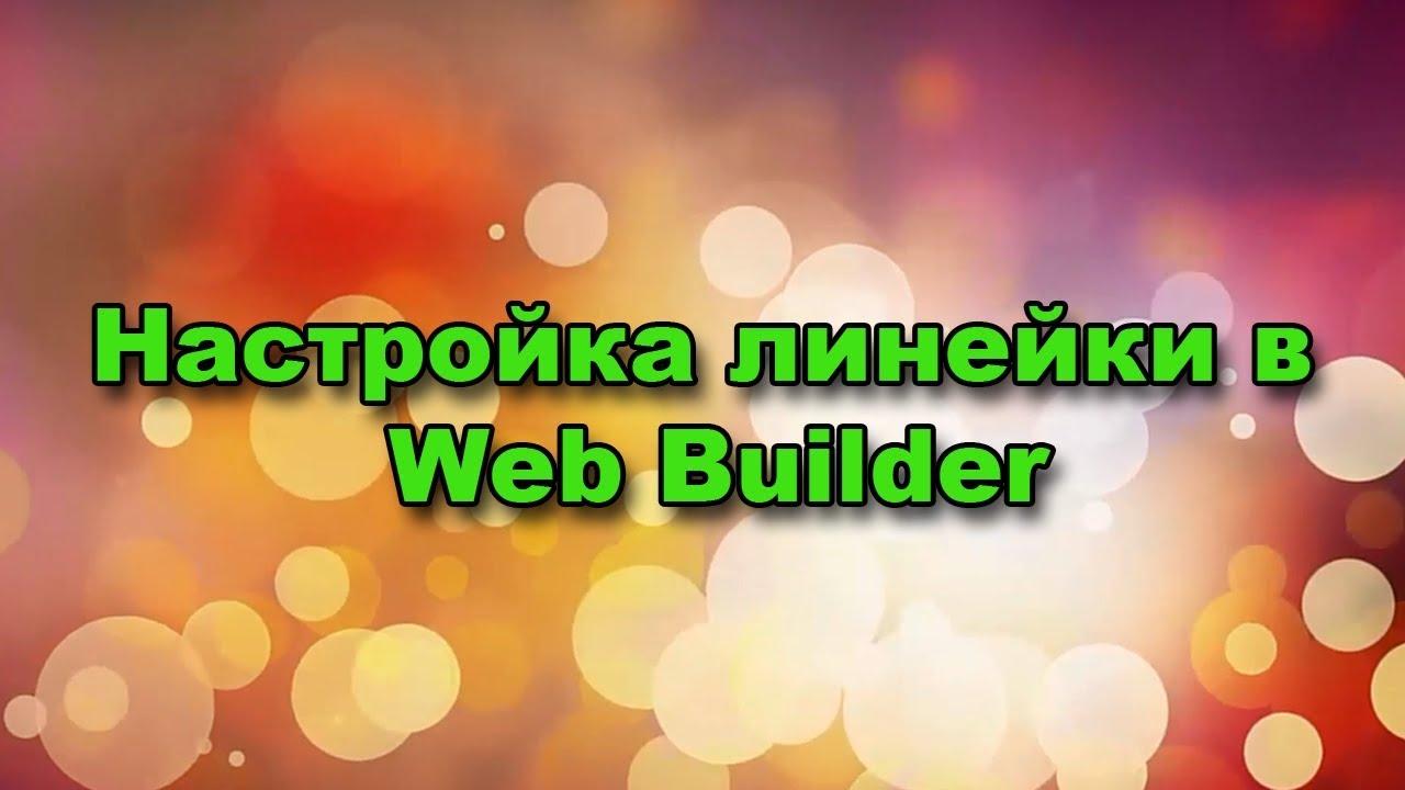 Создание сайтов Инструменты линейка Создание сайта