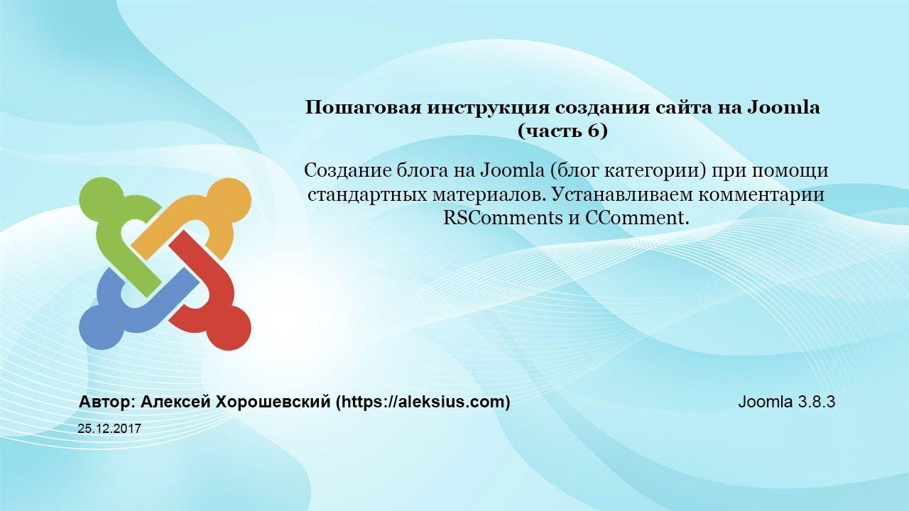 Создание сайтов Пошаговая инструкция создания сайта на Джумла часть