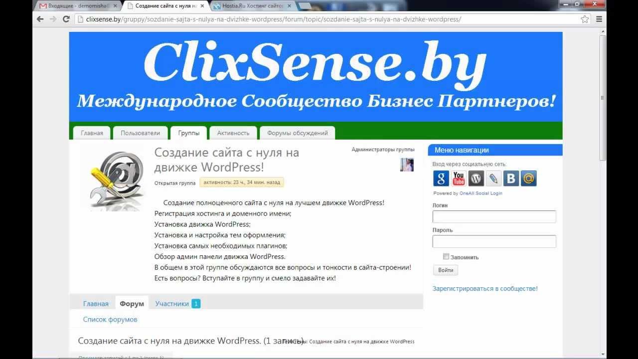 Видео уроки по созданию сайта на wordpress скачать