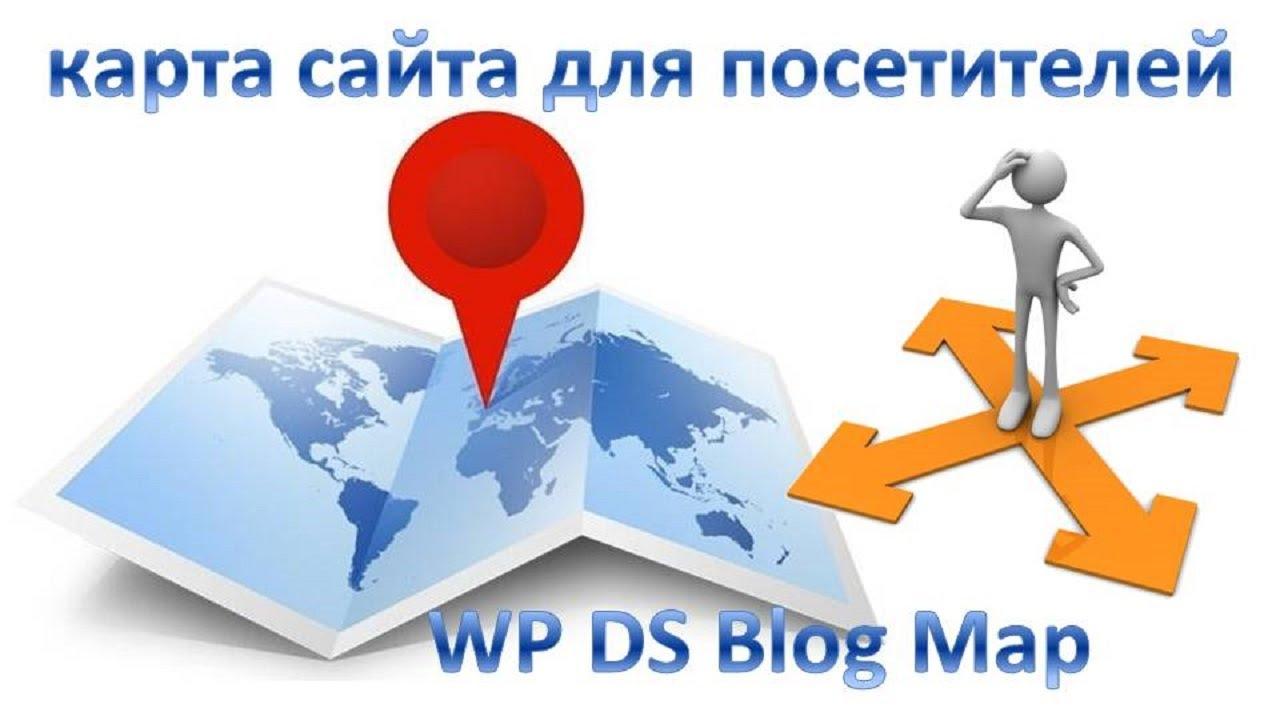 Как сделать на сайте карту сайта для людей на wordpress
