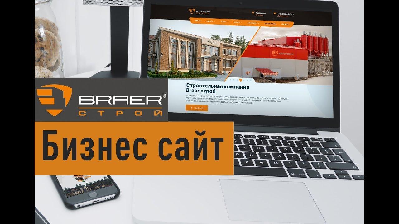 Новая работа создание бизнес сайта для компании строи