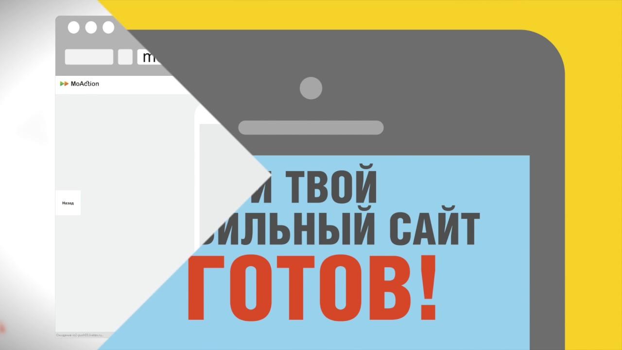 Как сделать мобильную версию для готового сайта