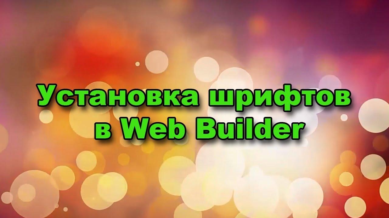 Создание сайтов Установка шрифтов в программе Создание сайта
