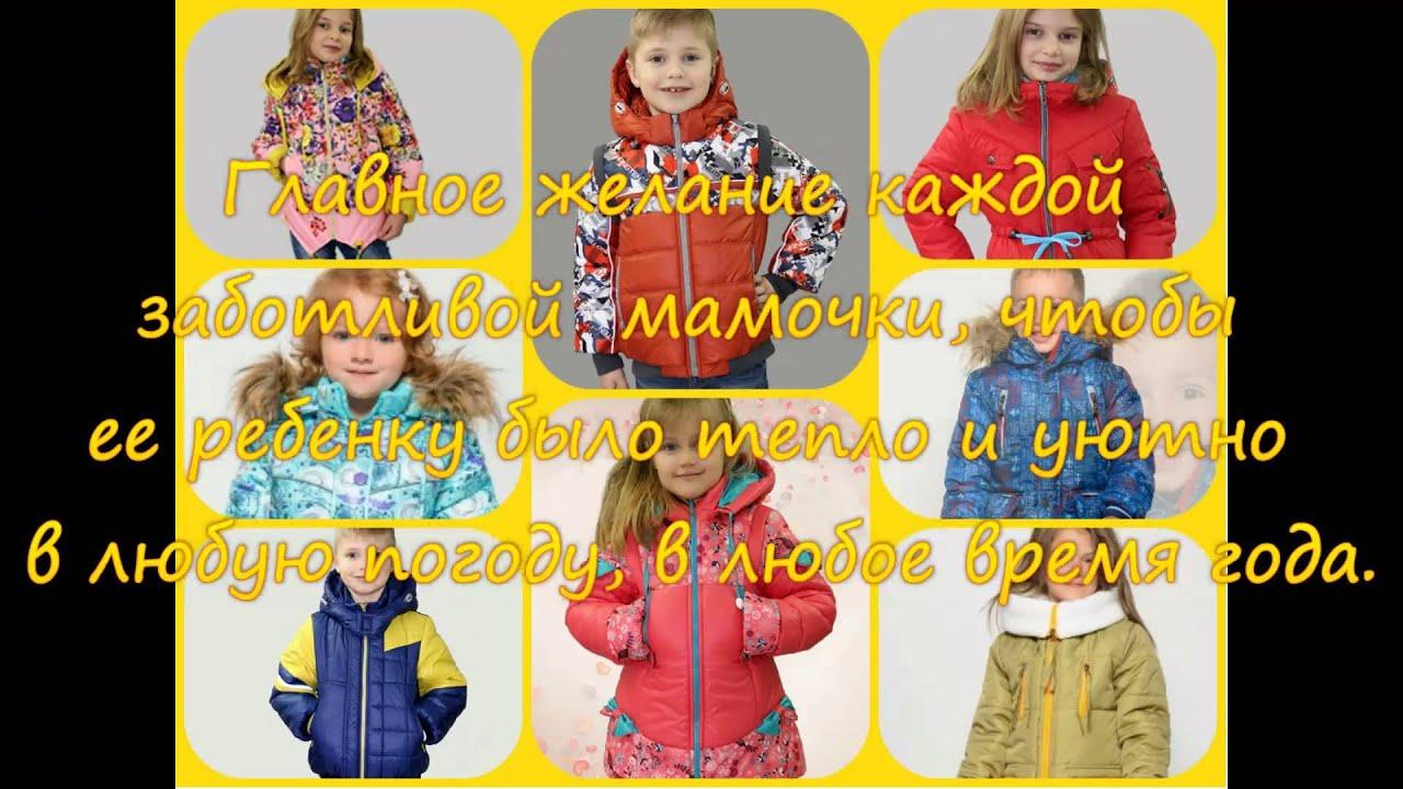 Зима Детская Одежда Интернет Магазин
