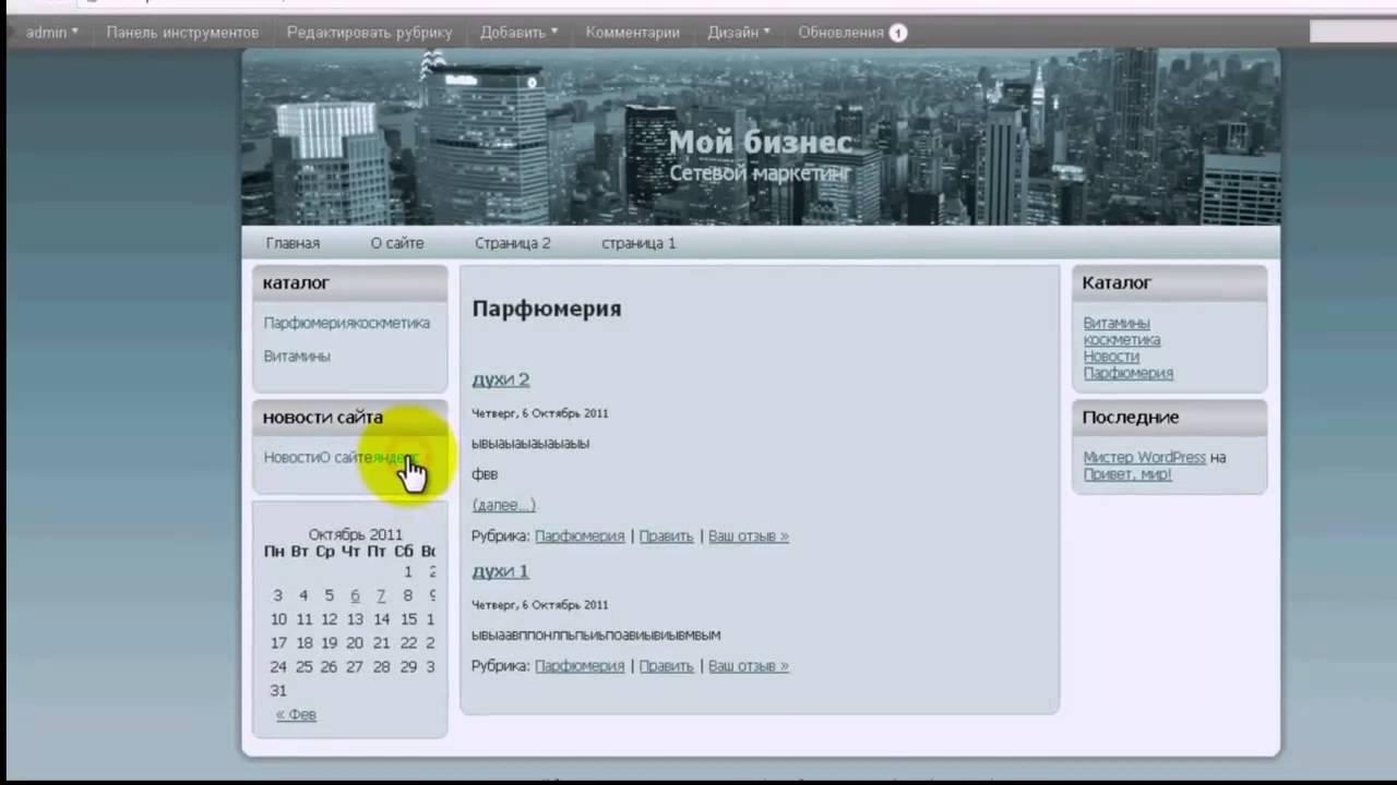 Как создать меню сайта на Вордпресс быстро Создание сайтов и интернет-магазинов Украина