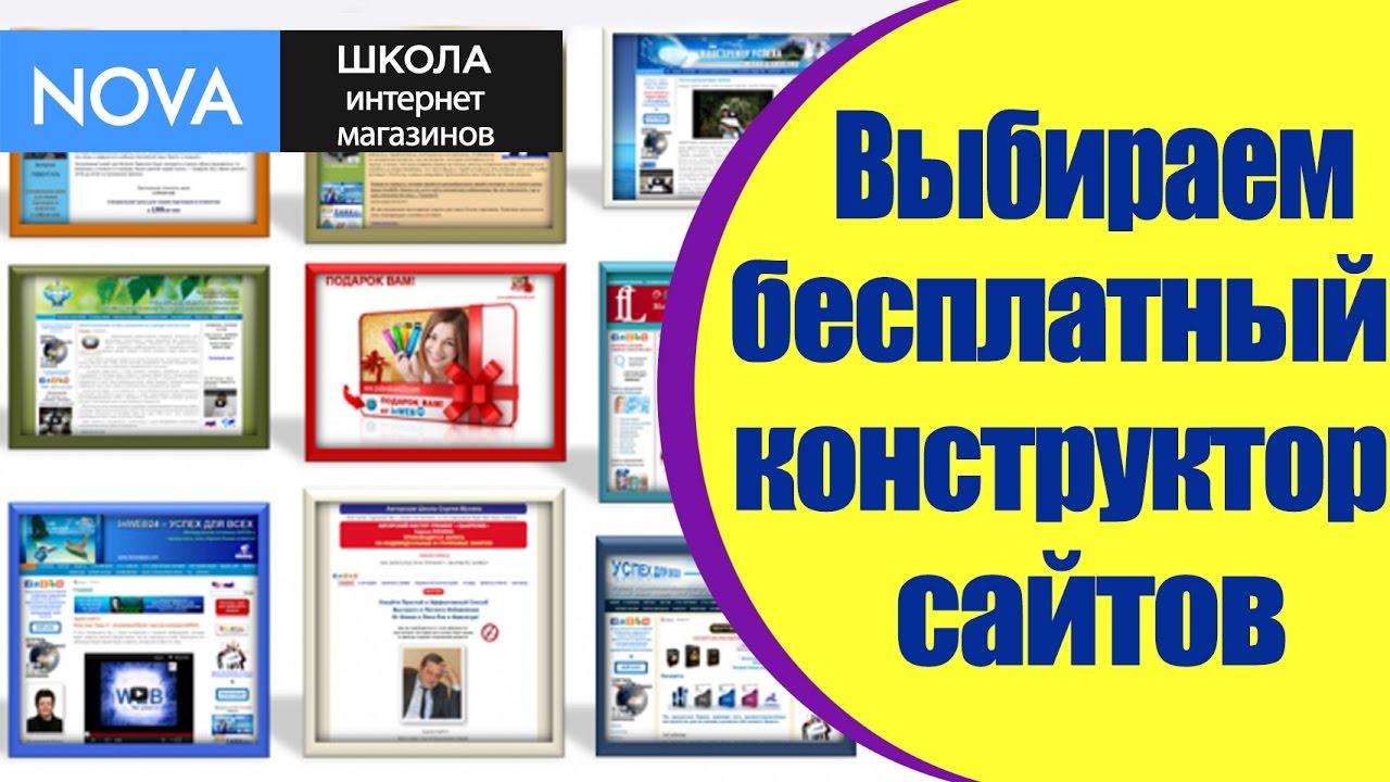 Создание сайтов Какой из конструкторов сайтов с нуля выбрать Обзор бесплатных конструкторов сайтов с нуля