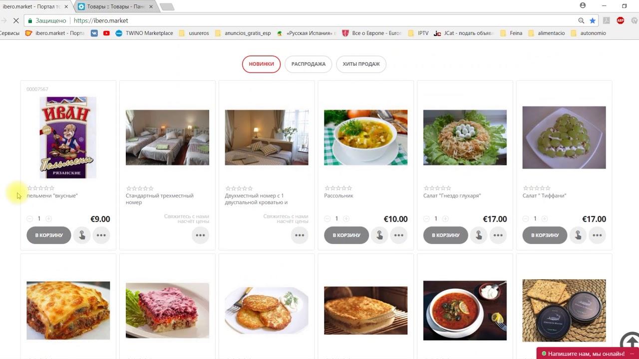 Создание сайтов Создание сайтов: Как продавать на - создание витрины интернет-магазина