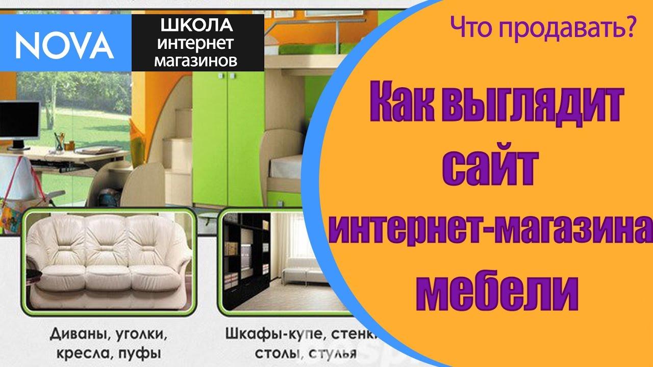 Создание сайтов Как продавать мебель через интернет Сайт для продажи мебели через интернет