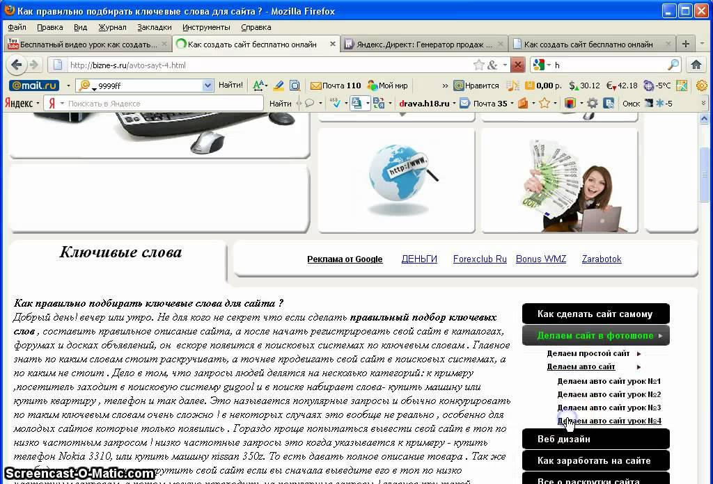 Как сделать сайт первым при поиске в яндексе 307