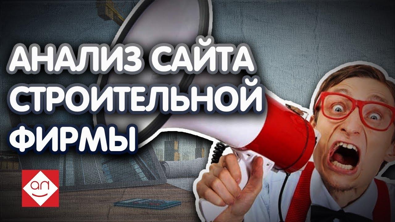 Создание сайтов Анализ сайта строительной фирмы Советы для продвижение саита аудит юзабилити сайта и ошибки