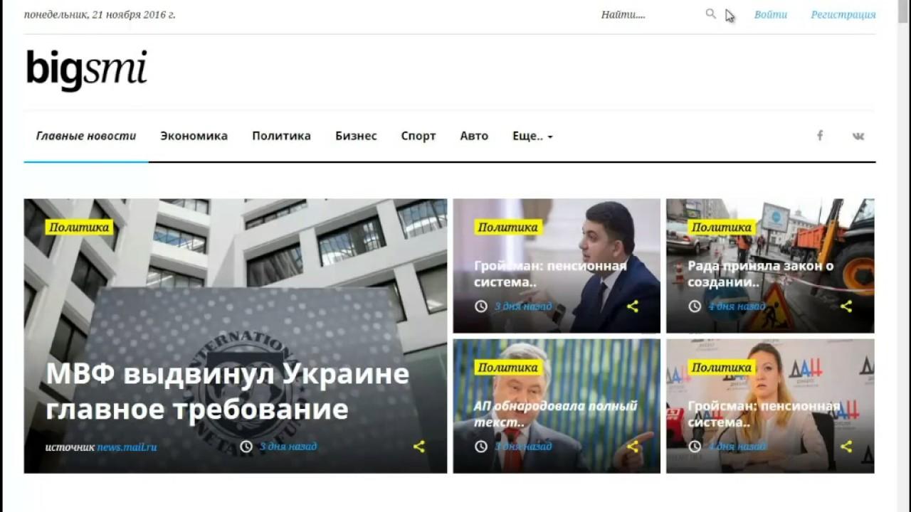 ЗАРАБАТЫВАЙ НА НОВОСТНОМ САЙТЕ Реальный заработок в интернет Команда Импульс Создание сайтов и интернет-магазинов Украина