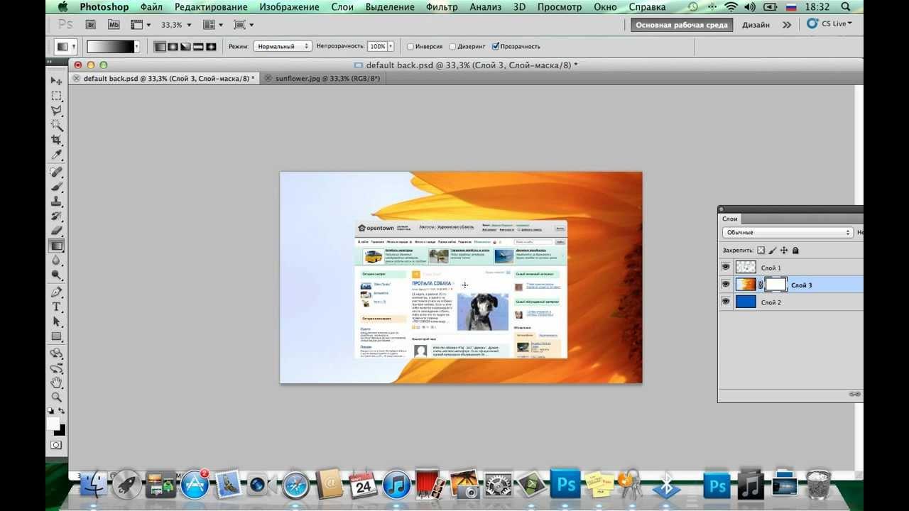 Создание сайтов Создание фона промо-сайта