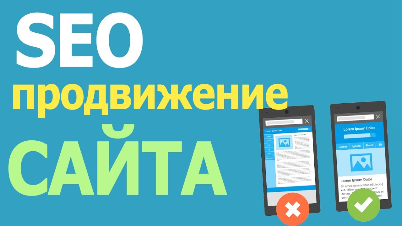 Создание сайтов продвижение сайта в и мобильные сайты