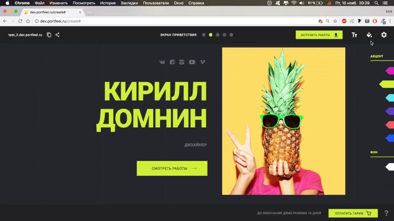 Создание сайтов Онлайн сервис для создания сайта-портфолио