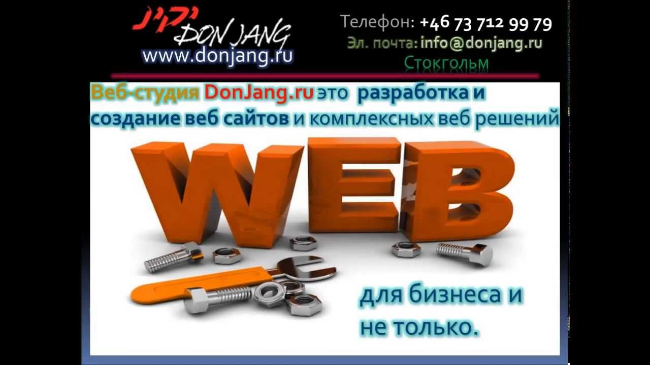 Разработка и создание веб сайтов