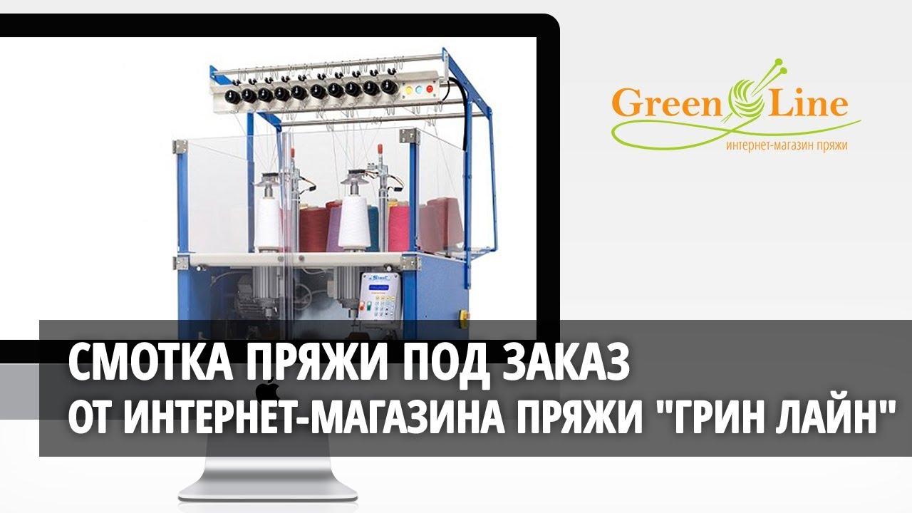 Смотка пряжи под заказ от интернет-магазина пряжи Грин Лайн