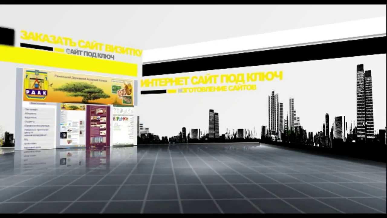Создание сайтов Разработка веб сайтов цена -- создание разработка интернет сайтов Москва