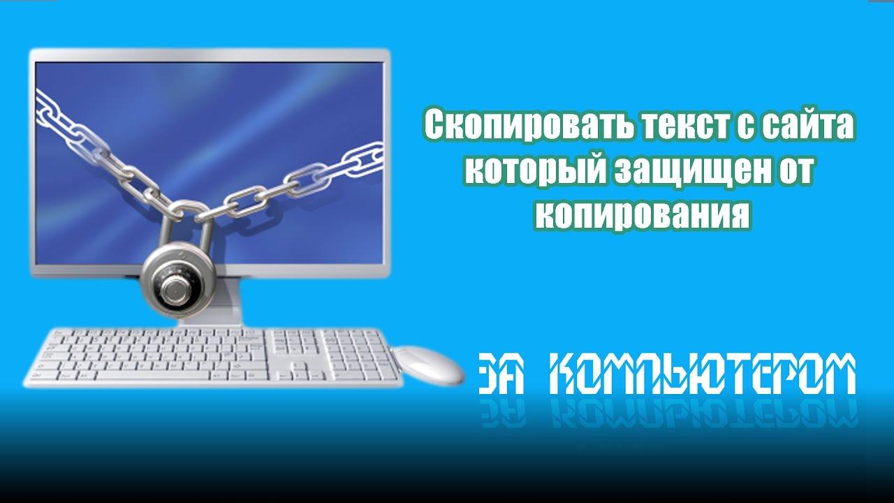 Как скопировать защищенное с сайта