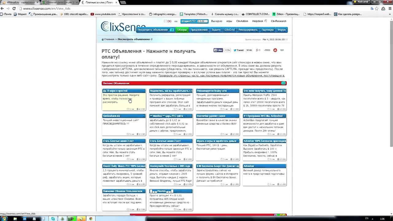 американсские сайты где платят за просмотр рекламы проверено Самолёт