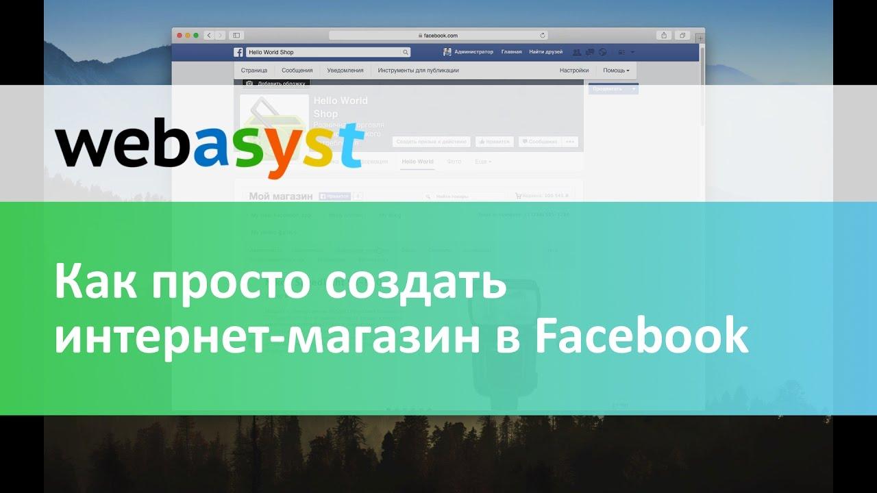 открыть интернет магазин что нужно Создание сайтов и интернет магазинов Украина. Обзоры по созданию сайтов и интернет-магазинов.