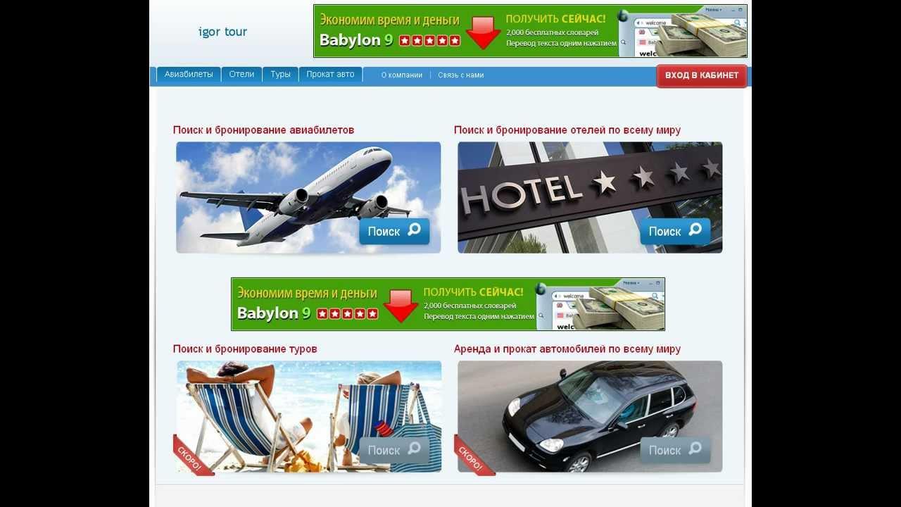 Создание сайтов Видеоинструкция по созданию туристического сайта