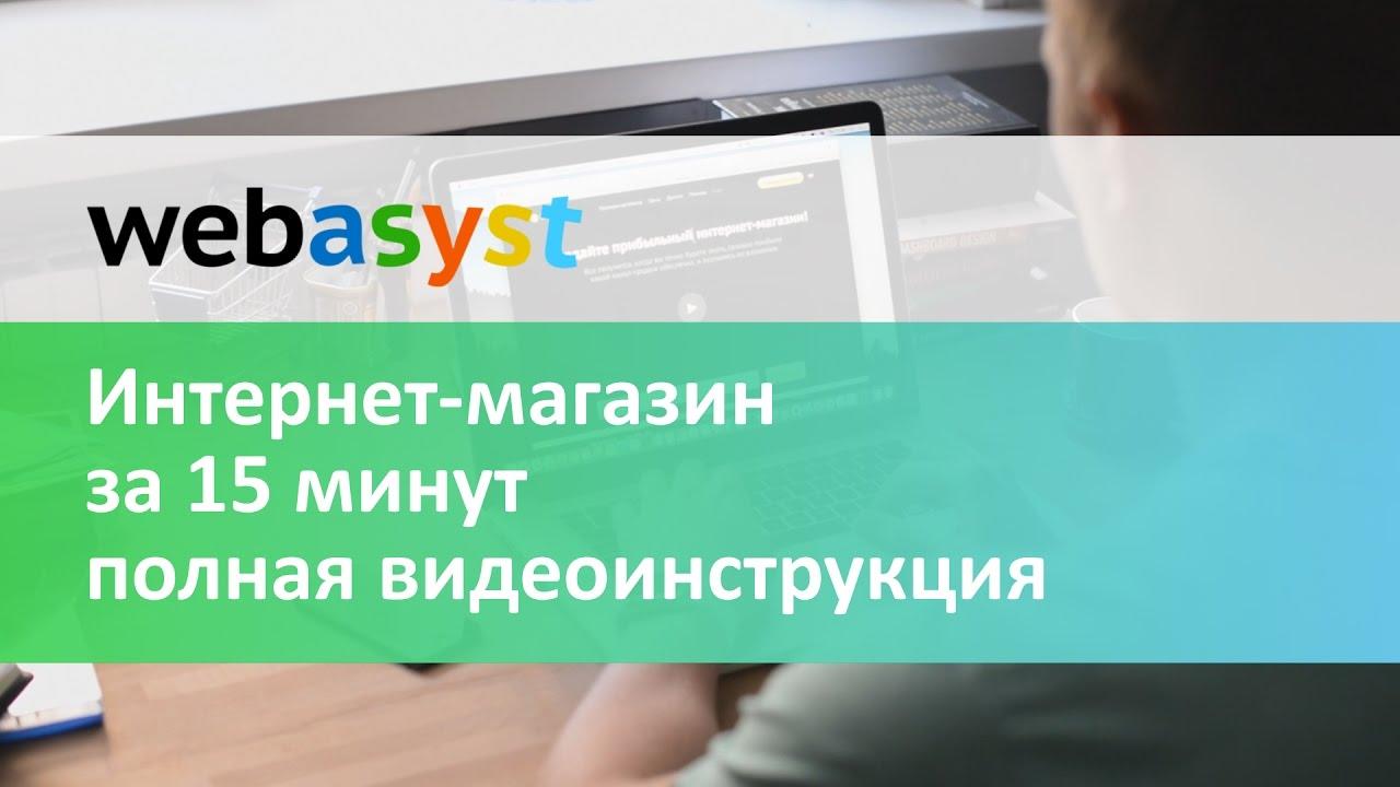 Создание сайтов Создание сайтов: Как открыть интернет-магазин за минут полная видеоинструкция