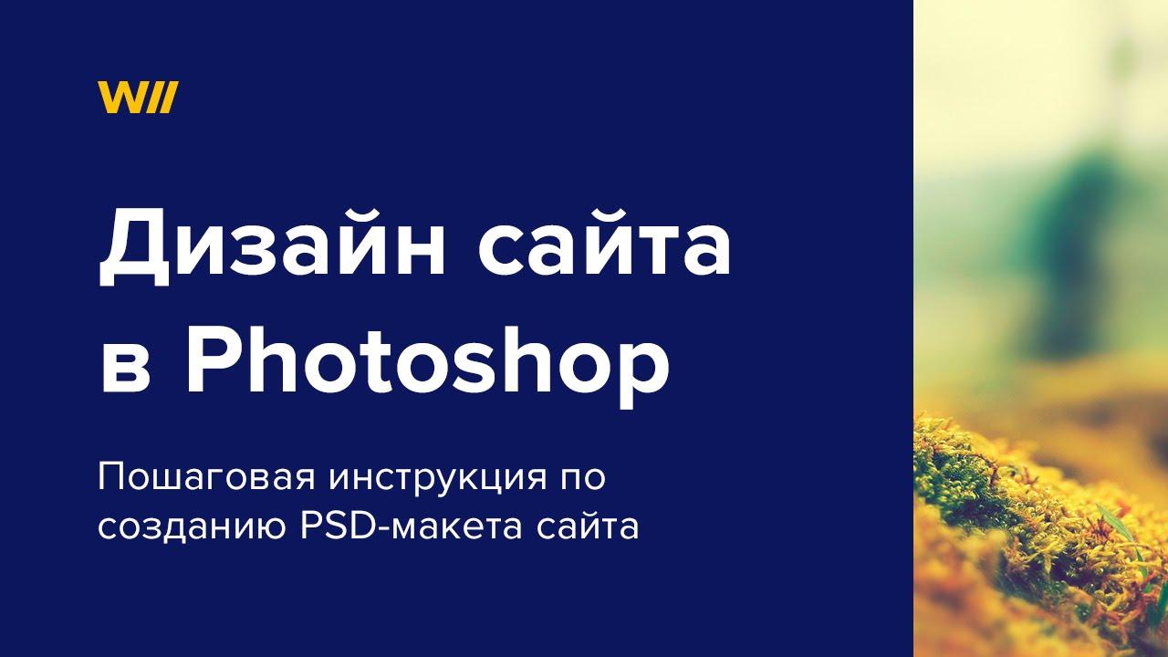 Создание сайтов Дизайн сайта в Фотошопе