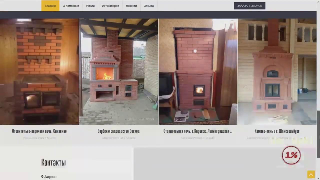 Создание сайта строительной тематики Печники