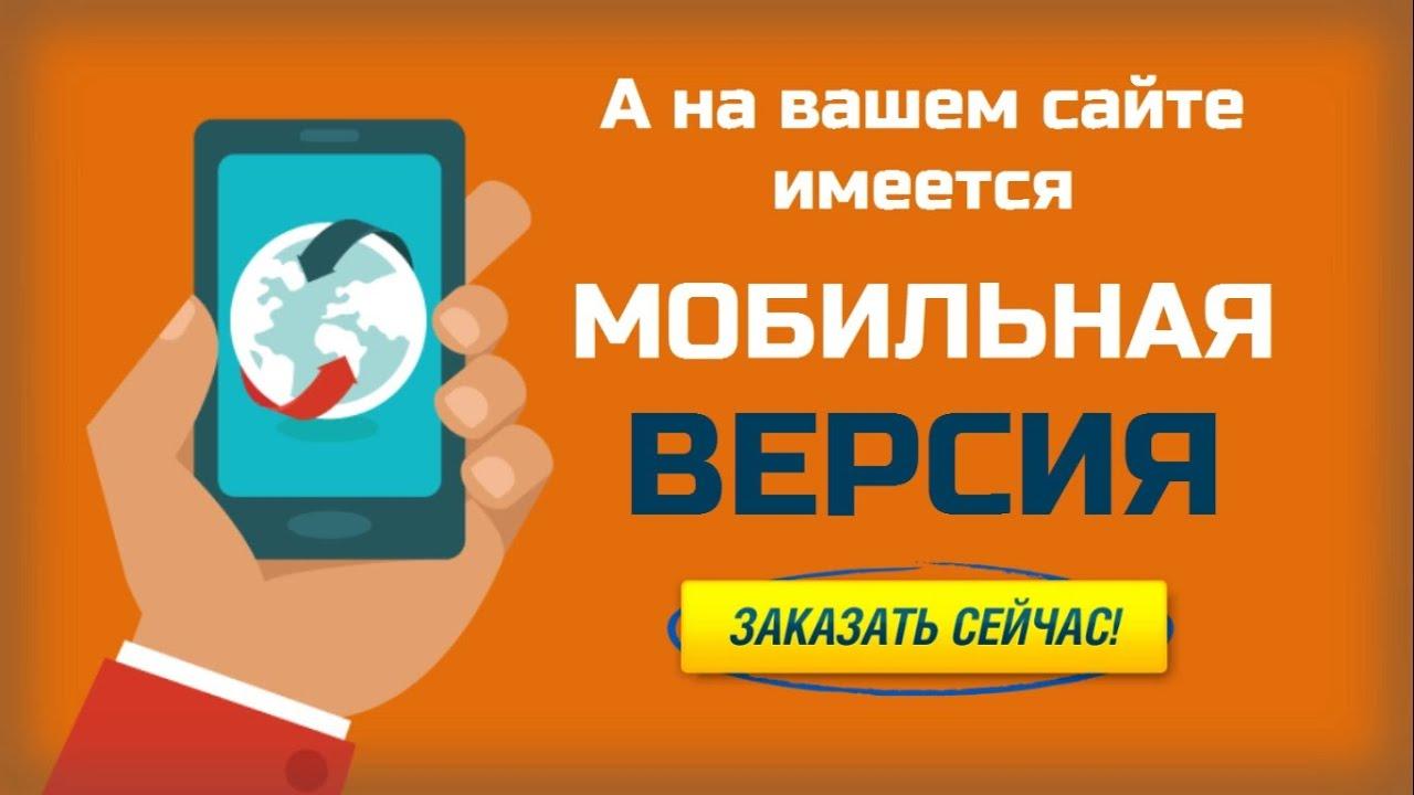 Создание сайтов Мобильная Версия Сайта Смартфоны и Мобильный трафик