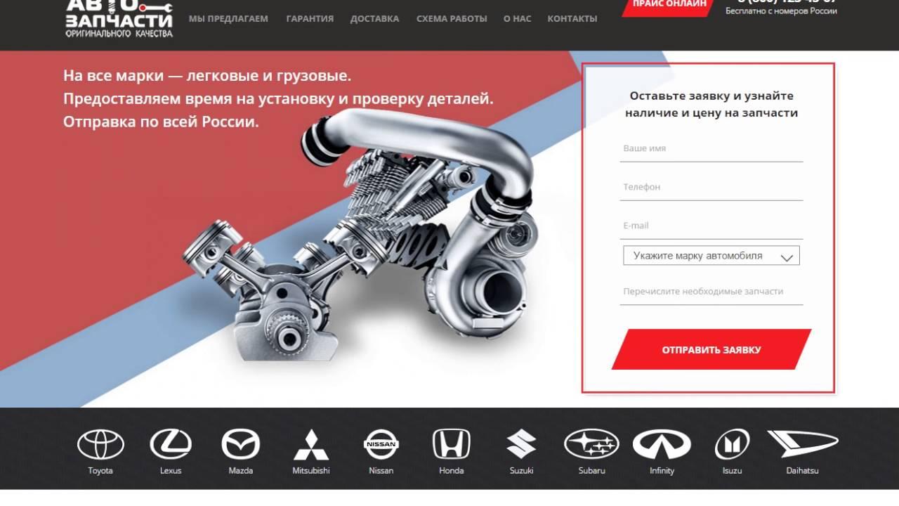 Лендинг - Автозапчасти Шаблон сайта по продаже автозапчастей ... e44f2ce576e