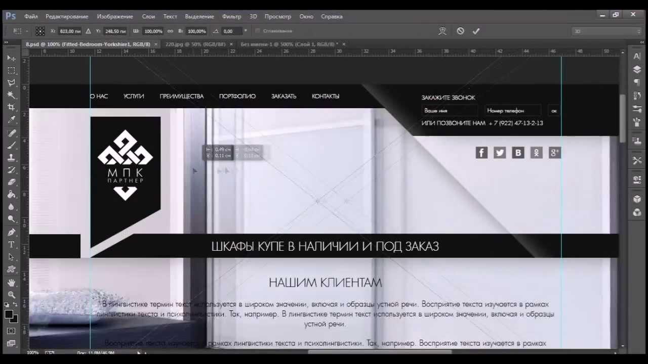 Создание сайтов Процесс создания дизайна сайта