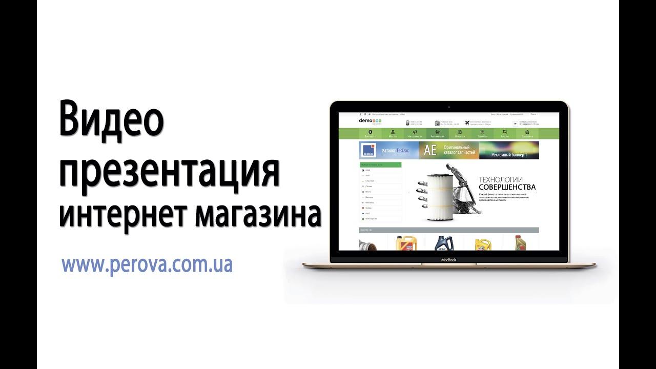 Создание сайтов Создание сайтов: Создание интернет магазина автозапчастей