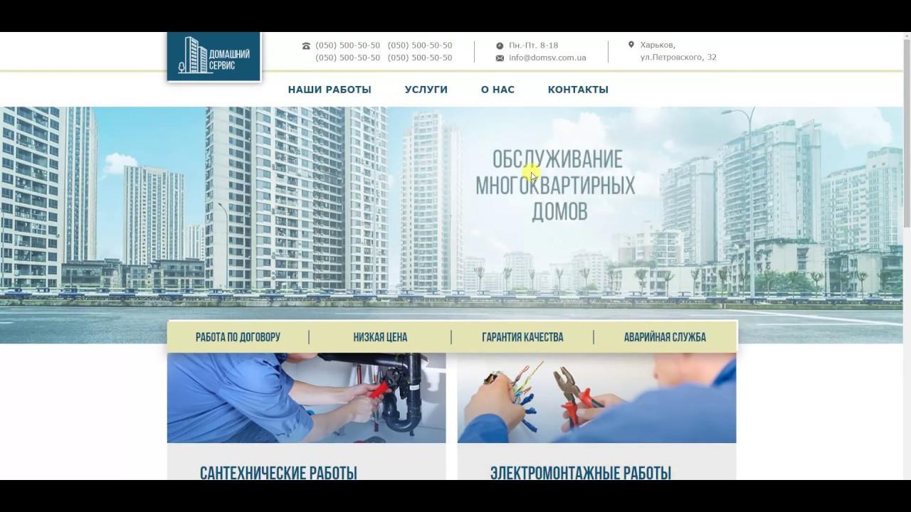Создание сайтов Создание сайта для ОСМД Харькова