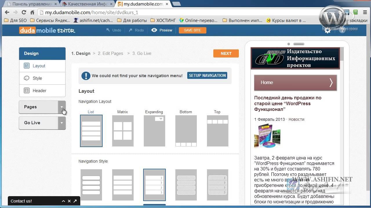 Создание сайтов Как создать мобильную версию сайта
