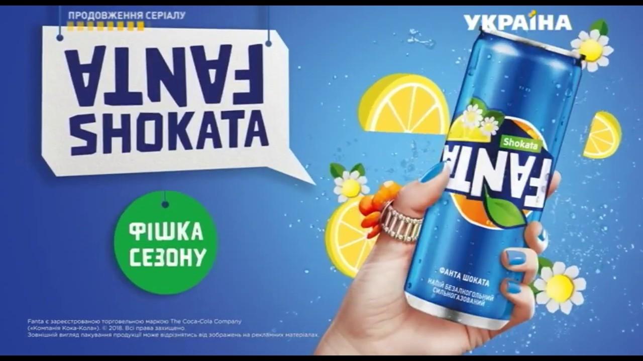 Реклама новинки ТРК Украина август