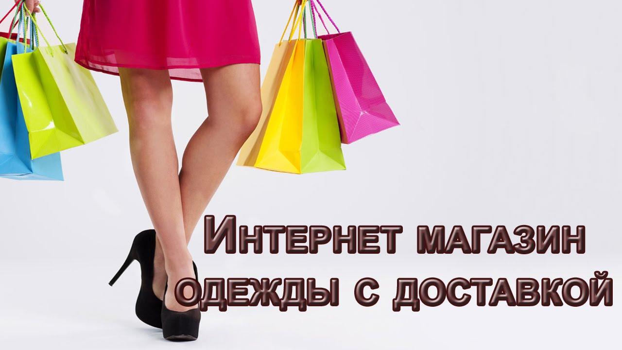 Магазин Одежды С Быстрой Доставкой
