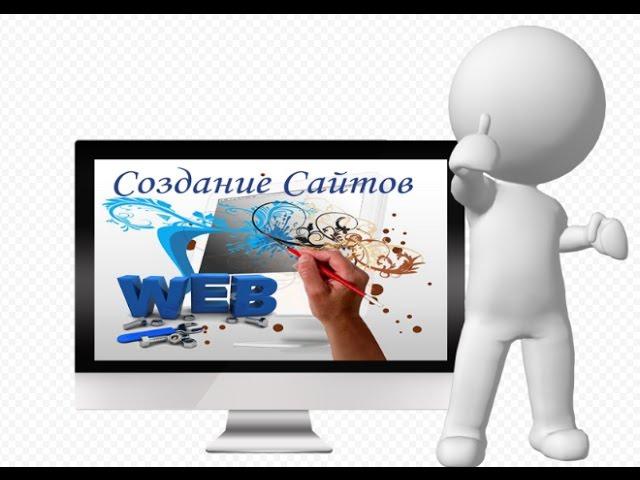 Создание сайтов Вебинар для психологов Хороший сайт плохой сайт