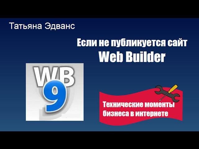 Создание сайтов Как опубликовать сайт в