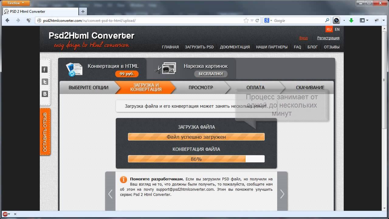 Создание сайтов Автоматическая верстка сайта -