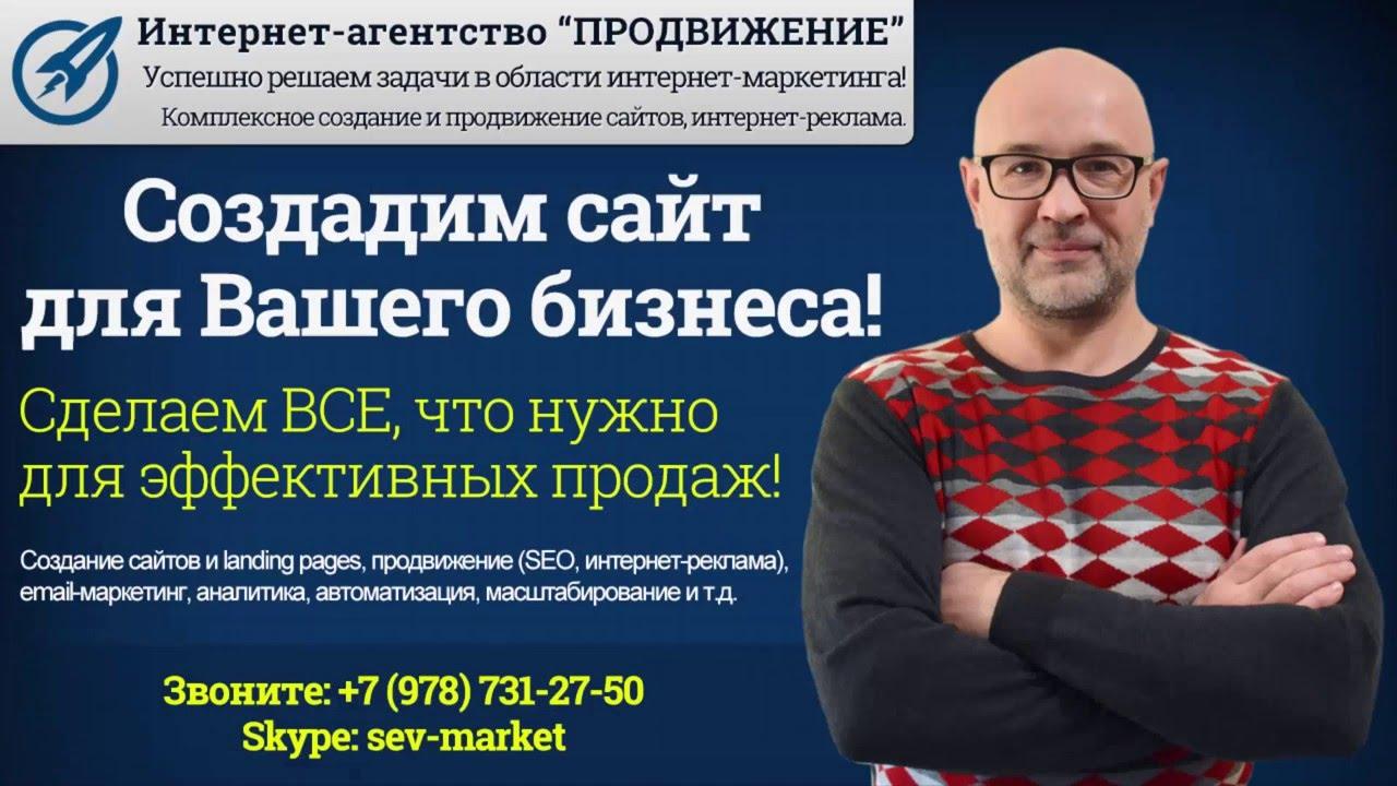 Создание сайтов Создание сайтов в Севастополе Пример сайта для оптовой торговли