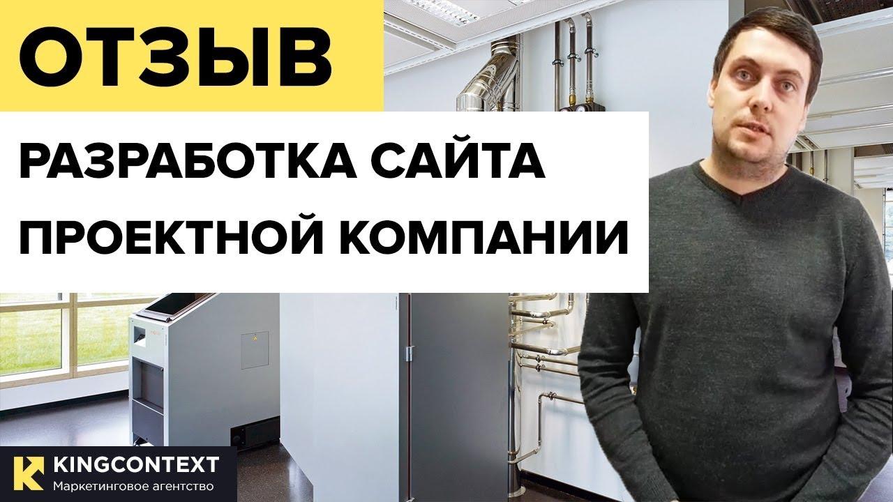 Создание сайта для проектно строительной компании Москвы - ООО ПСК-М Отзыв о веб студии