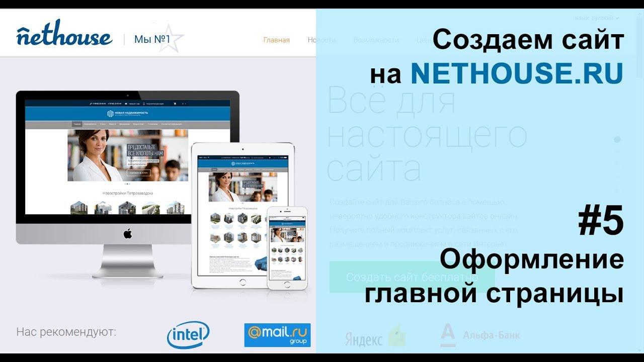 Создание сайта на Оформление главной страницы сайта