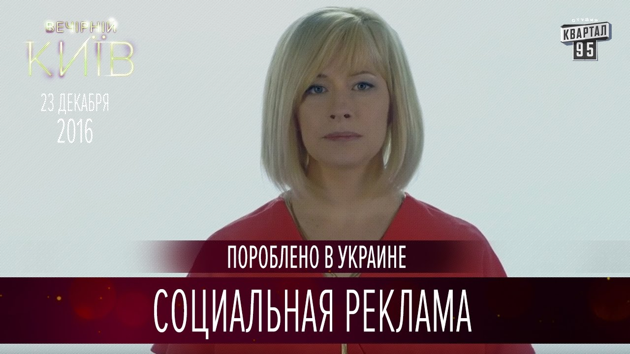 Социальная реклама Пороблено в Украине пародия
